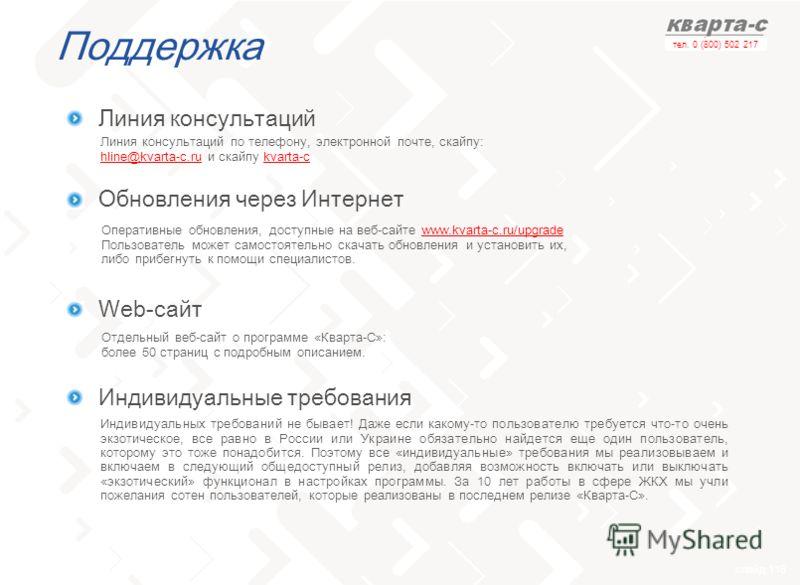 слайд 116 тел. 0 (800) 502 217 Поддержка Линия консультаций Обновления через Интернет Web-cайт Индивидуальные требования Оперативные обновления, доступные на веб-сайте www.kvarta-c.ru/upgradewww.kvarta-c.ru/upgrade Пользователь может самостоятельно с
