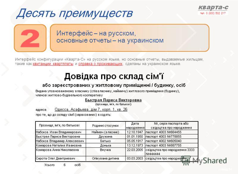 слайд 14 тел. 0 (800) 502 217 Десять преимуществ Интерфейс конфигурации «Кварта-С» на русском языке, но основные отчеты, выдаваемые жильцам, такие как квитанции квартплаты и справка о проживающих, сделаны на украинском языке.квитанциисправка о прожив