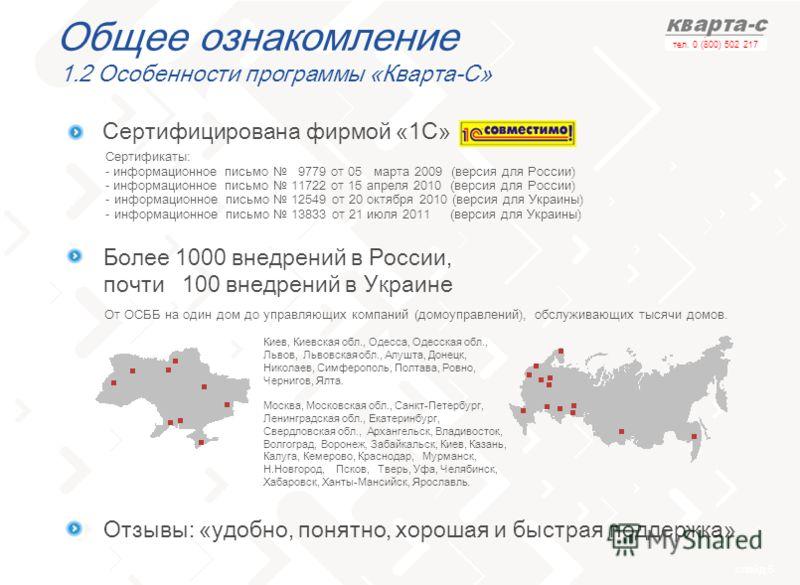 слайд 5 тел. 0 (800) 502 217 Сертифицирована фирмой «1С» Сертификаты: - информационное письмо 9779 от 05 марта 2009 (версия для России) - информационное письмо 11722 от 15 апреля 2010 (версия для России) - информационное письмо 12549 от 20 октября 20