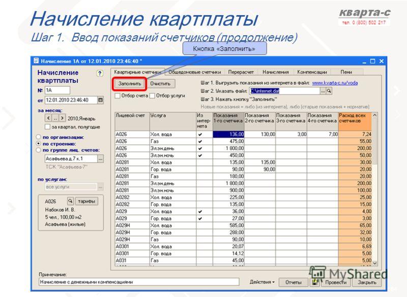 слайд 64 тел. 0 (800) 502 217 Начисление квартплаты Шаг 1. Ввод показаний счетчиков (продолжение) Кнопка «Заполнить»