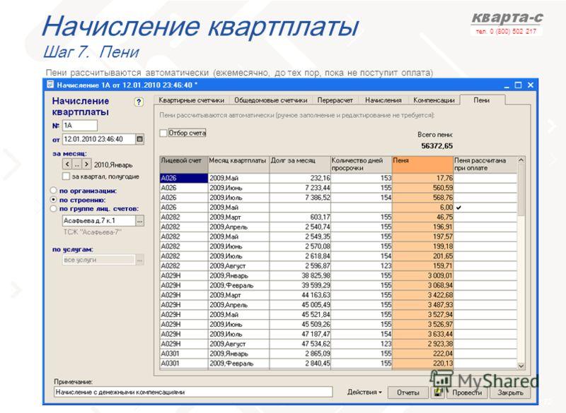 слайд 72 тел. 0 (800) 502 217 Начисление квартплаты Шаг 7. Пени Пени рассчитываются автоматически (ежемесячно, до тех пор, пока не поступит оплата)