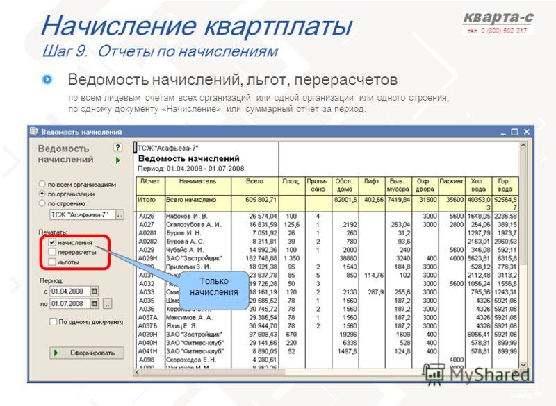 слайд 76 тел. 0 (800) 502 217 Начисление квартплаты Шаг 9. Отчеты по начислениям по всем лицевым счетам всех организаций или одной организации или одного строения; по одному документу «Начисление» или суммарный отчет за период. Ведомость начислений,