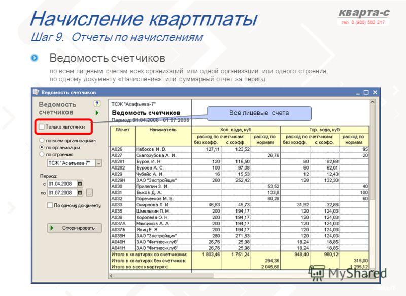 слайд 78 тел. 0 (800) 502 217 Начисление квартплаты Шаг 9. Отчеты по начислениям по всем лицевым счетам всех организаций или одной организации или одного строения; по одному документу «Начисление» или суммарный отчет за период. Ведомость счетчиков Вс