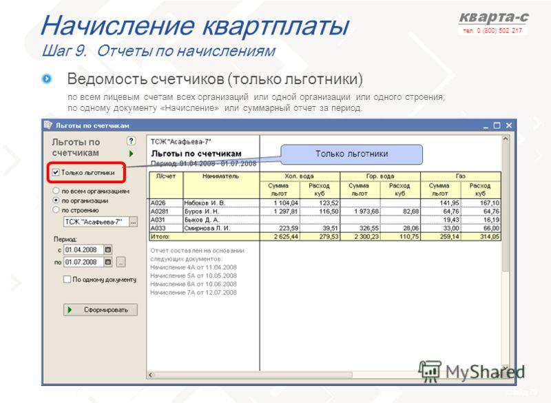слайд 79 тел. 0 (800) 502 217 Начисление квартплаты Шаг 9. Отчеты по начислениям по всем лицевым счетам всех организаций или одной организации или одного строения; по одному документу «Начисление» или суммарный отчет за период. Ведомость счетчиков (т