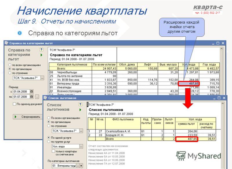 слайд 82 тел. 0 (800) 502 217 Начисление квартплаты Шаг 9. Отчеты по начислениям Справка по категориям льгот Расшировка каждой ячейки отчета другим отчетом