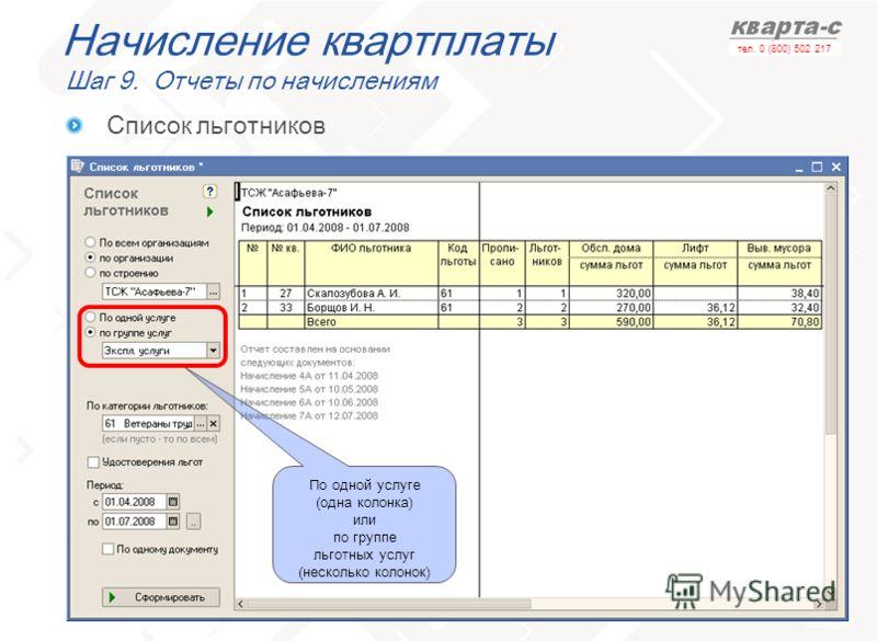 слайд 83 тел. 0 (800) 502 217 Начисление квартплаты Шаг 9. Отчеты по начислениям Список льготников По одной услуге (одна колонка) или по группе льготных услуг (несколько колонок)