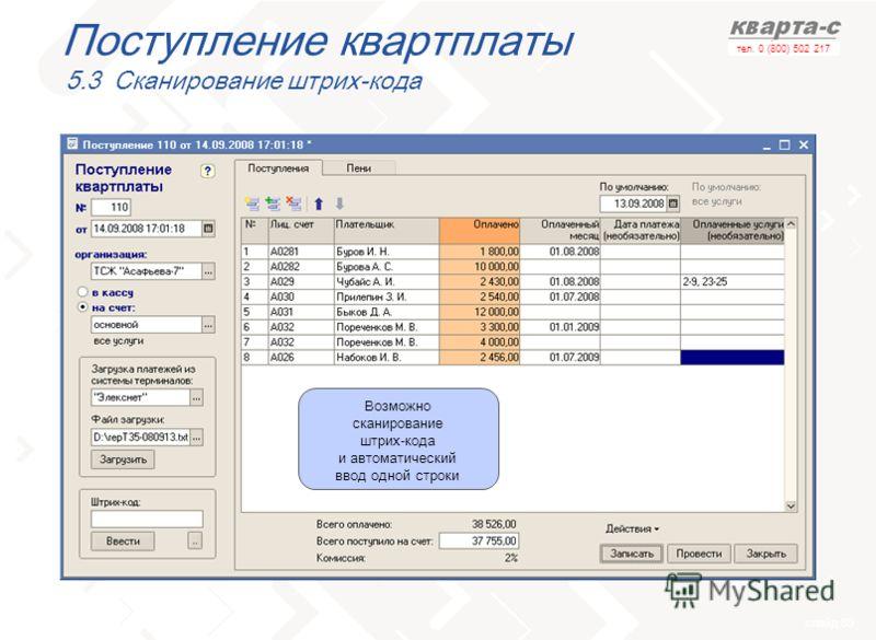 слайд 89 тел. 0 (800) 502 217 Поступление квартплаты 5.3 Сканирование штрих-кода Возможно сканирование штрих-кода и автоматический ввод одной строки
