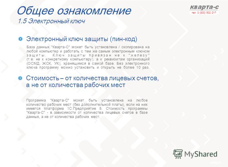 слайд 9 тел. 0 (800) 502 217 Электронный ключ защиты (пин-код) База данных