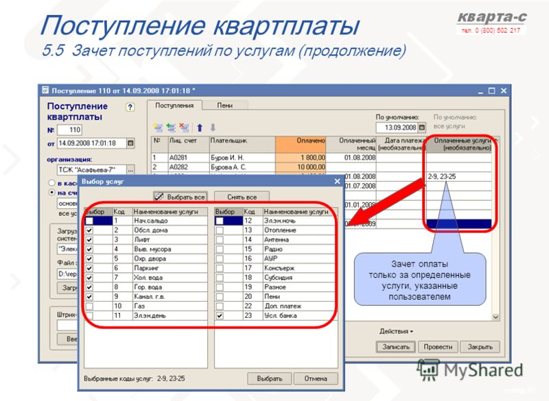 слайд 93 тел. 0 (800) 502 217 Поступление квартплаты 5.5 Зачет поступлений по услугам (продолжение) Зачет оплаты только за определенные услуги, указанные пользователем