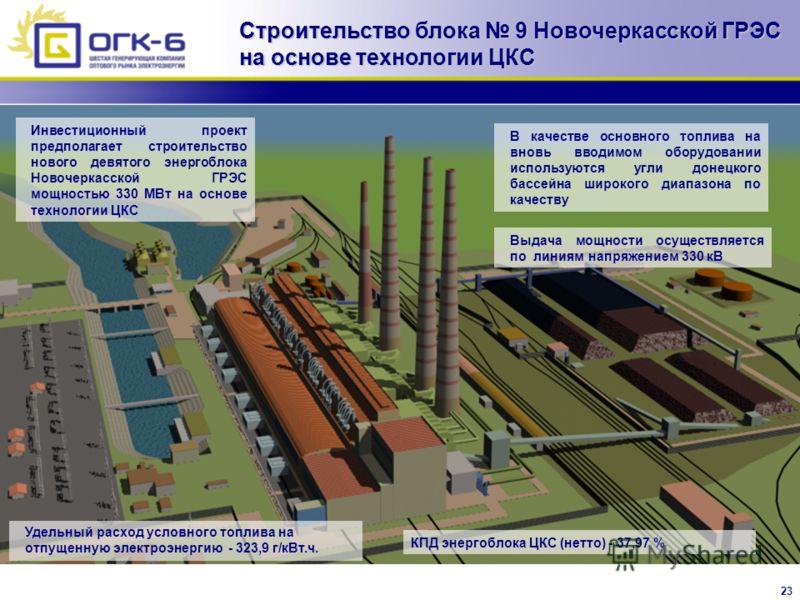 23 Инвестиционный проект предполагает строительство нового девятого энергоблока Новочеркасской ГРЭС мощностью 330 МВт на основе технологии ЦКС В качестве основного топлива на вновь вводимом оборудовании используются угли донецкого бассейна широкого д