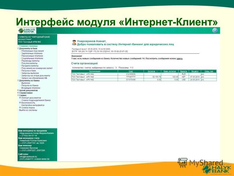 Интерфейс модуля «Интернет-Клиент»