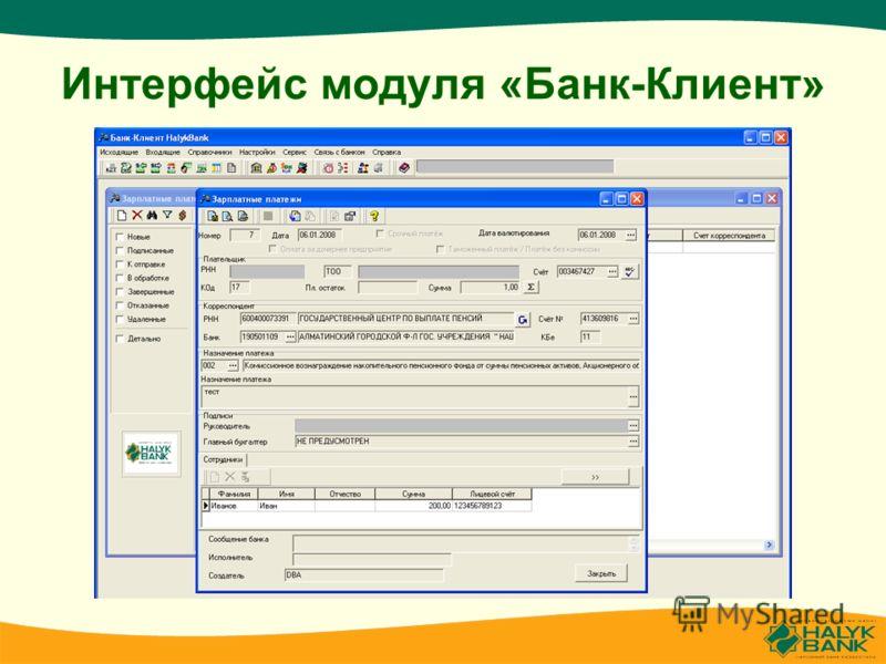 Интерфейс модуля «Банк-Клиент»