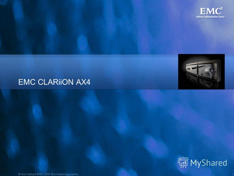 1 © Корпорация EMC, 2008. Все права защищены. EMC CLARiiON AX4