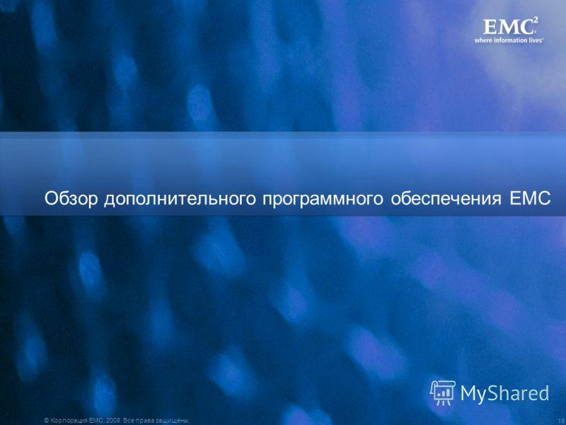 18 © Корпорация EMC, 2008. Все права защищены. Обзор дополнительного программного обеспечения EMC