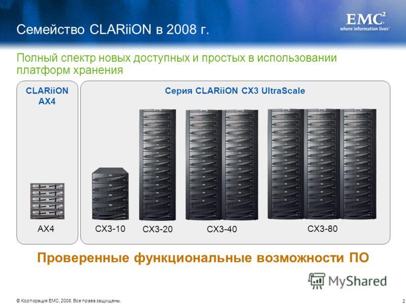 2 © Корпорация EMC, 2008. Все права защищены. Проверенные функциональные возможности ПО Полный спектр новых доступных и простых в использовании платформ хранения Семейство CLARiiON в 2008 г. CLARiiON AX4 AX4 Серия CLARiiON CX3 UltraScale CX3-20CX3-40