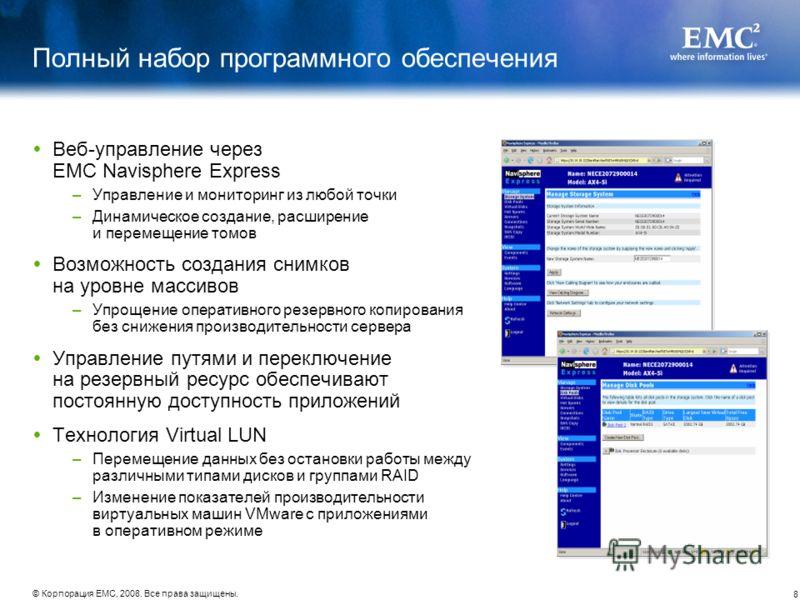 8 © Корпорация EMC, 2008. Все права защищены. Полный набор программного обеспечения Веб-управление через EMC Navisphere Express –Управление и мониторинг из любой точки –Динамическое создание, расширение и перемещение томов Возможность создания снимко