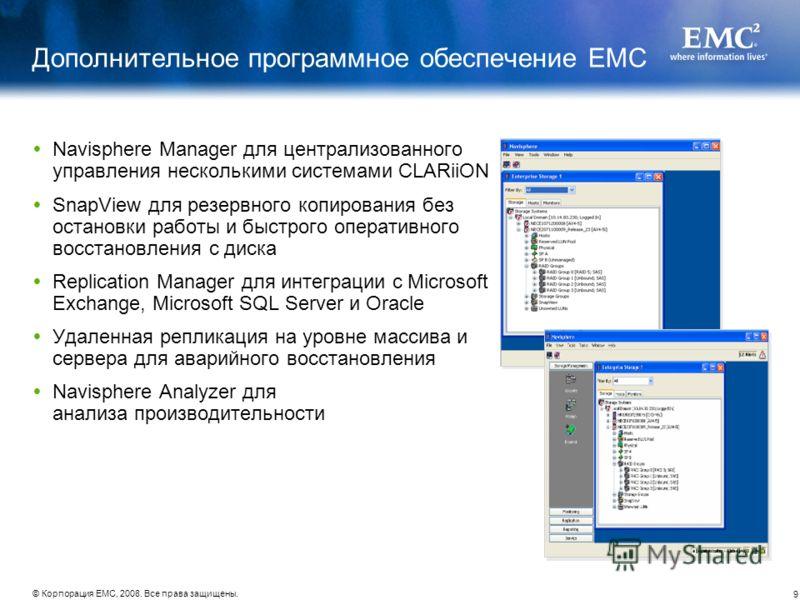 9 © Корпорация EMC, 2008. Все права защищены. Дополнительное программное обеспечение EMC Navisphere Manager для централизованного управления несколькими системами CLARiiON SnapView для резервного копирования без остановки работы и быстрого оперативно