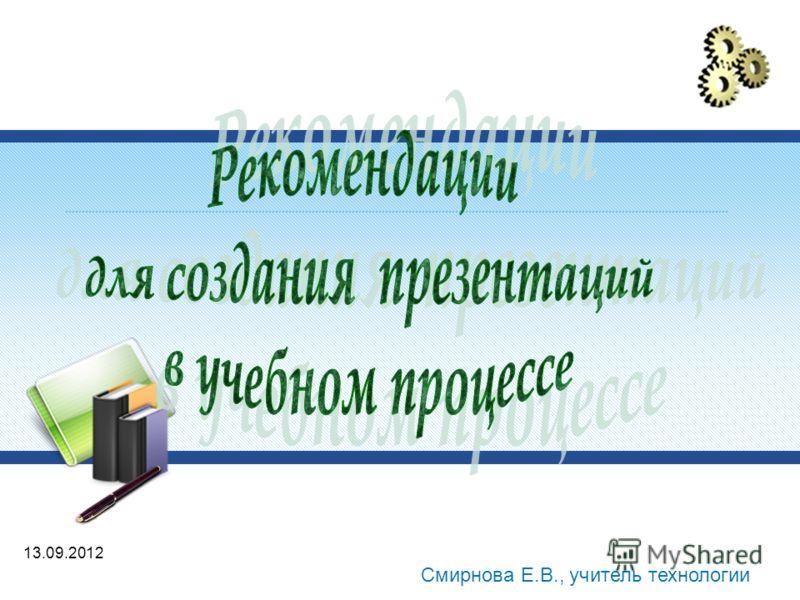 13.09.2012 Смирнова Е.В., учитель технологии