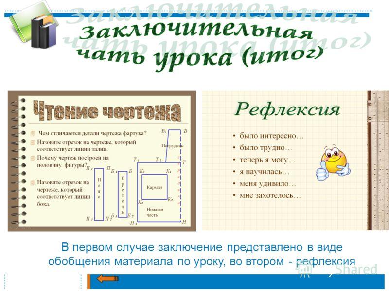 В первом случае заключение представлено в виде обобщения материала по уроку, во втором - рефлексия