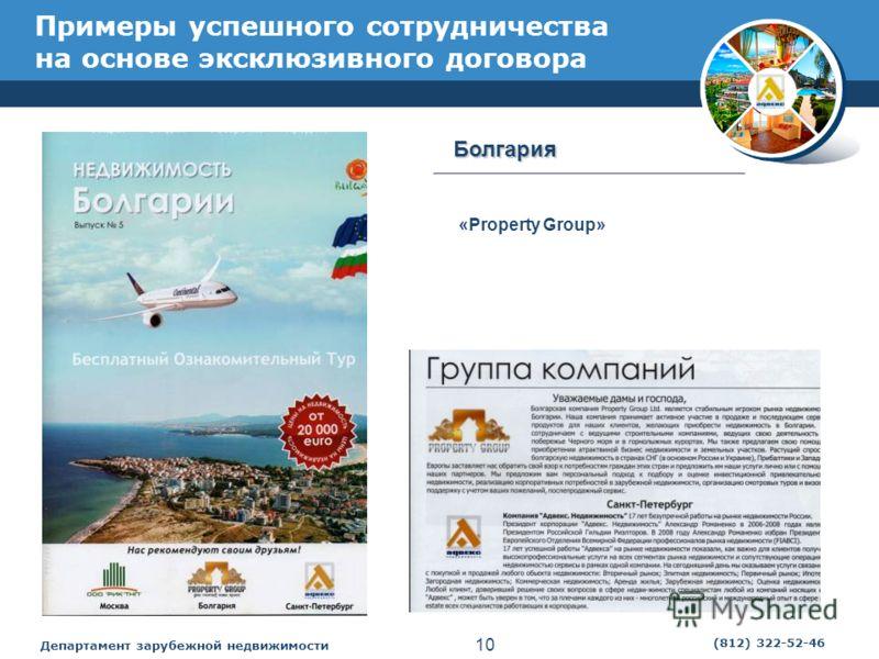 Департамент зарубежной недвижимости 10 (812) 322-52-46 Примеры успешного сотрудничества на основе эксклюзивного договора Болгария «Property Group»
