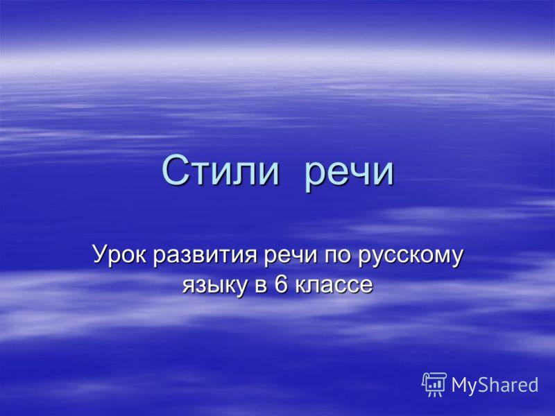 Стили речи Урок развития речи по русскому языку в 6 классе