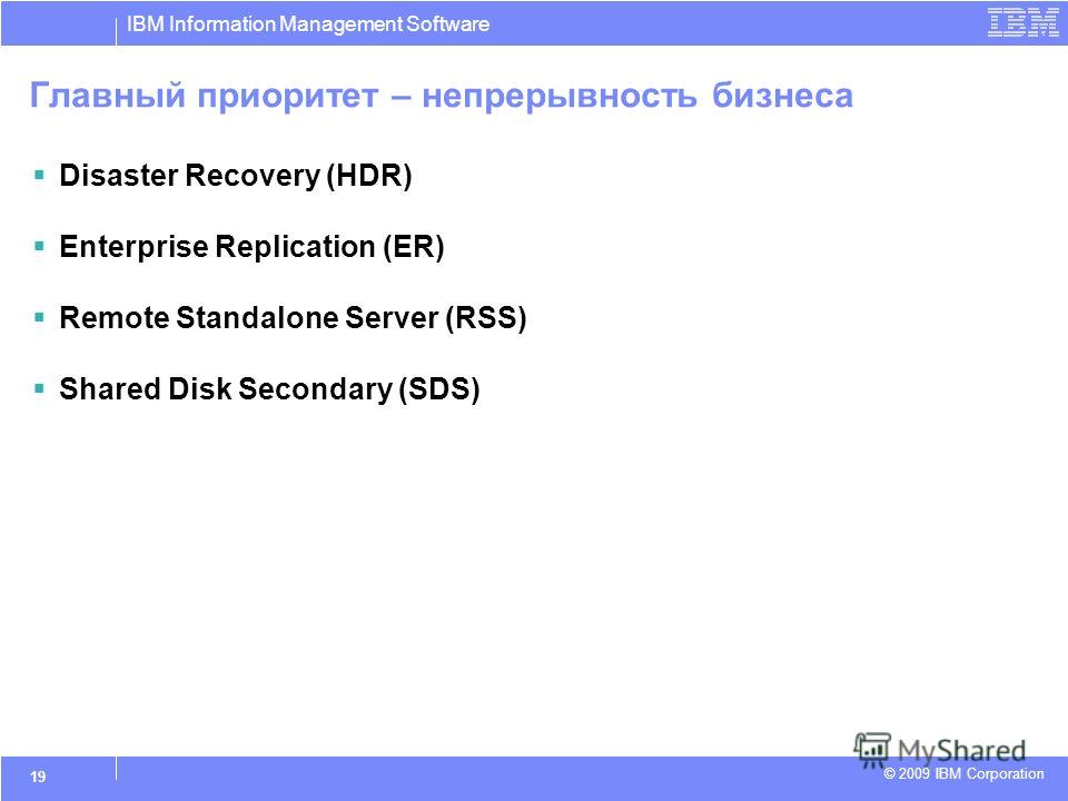 IBM Information Management Software © 2009 IBM Corporation 19 Главный приоритет – непрерывность бизнеса Disaster Recovery (HDR) Enterprise Replication (ER) Remote Standalone Server (RSS) Shared Disk Secondary (SDS)