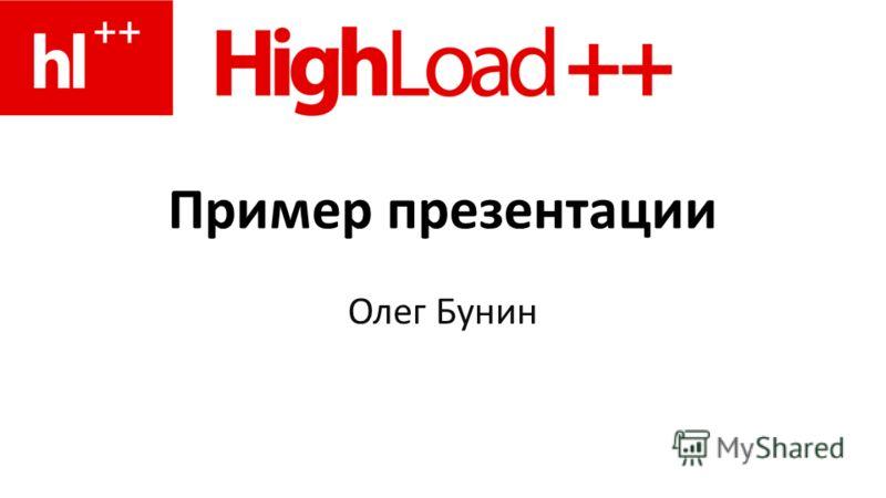 Пример презентации Олег Бунин