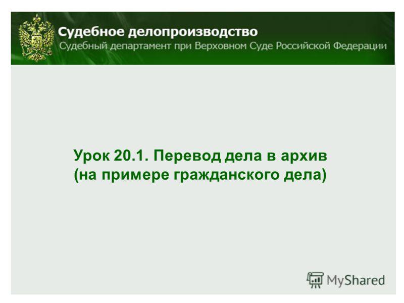 Урок 20.1. Перевод дела в архив (на примере гражданского дела)