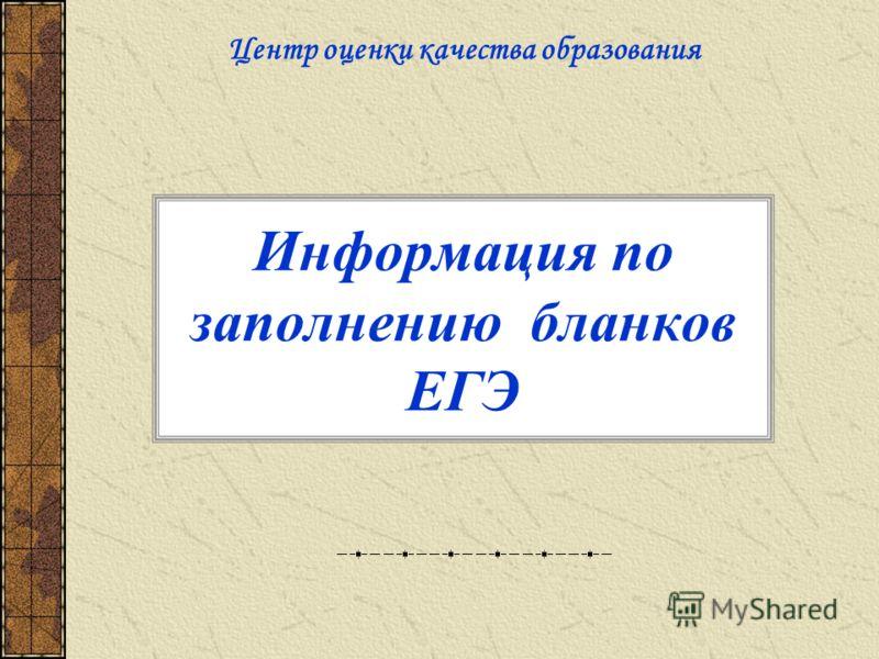 Информация по заполнению бланков ЕГЭ Центр оценки качества образования