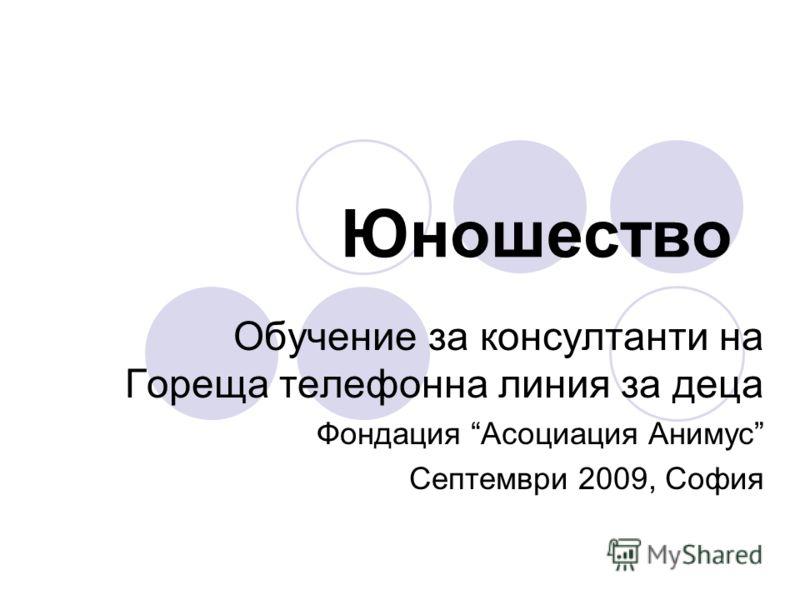 Юношество Обучение за консултанти на Гореща телефонна линия за деца Фондация Асоциация Анимус Септември 2009, София