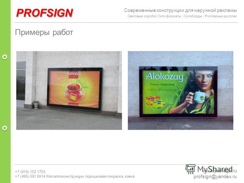 PROFSIGN www.profsign.ru profsign@yandex.ru Примеры работ Современные конструкции для наружной рекламы Световые короба | Сити-форматы | Ситиборды | Роллерные дисплеи +7 (919) 102 1703 +7 (495) 591 8514 Металлоконструкции, порошковая покраска, ковка