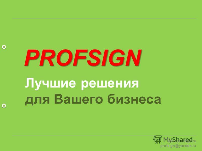 PROFSIGN www.profsign.ru profsign@yandex.ru Лучшие решения для Вашего бизнеса