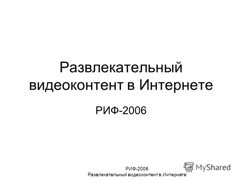 РИФ-2006 Развлекательный видеоконтент в Интернете Развлекательный видеоконтент в Интернете РИФ-2006