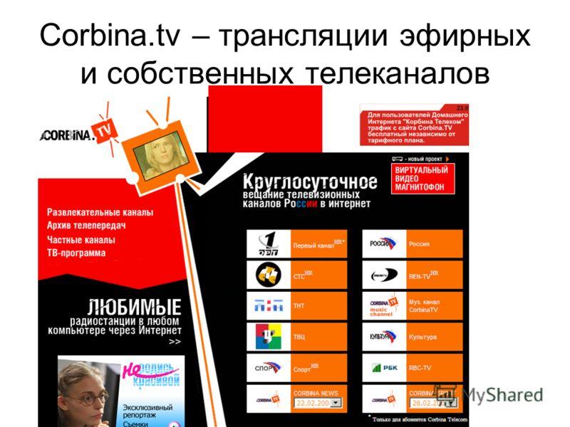 РИФ-2006 Развлекательный видеоконтент в Интернете Corbina.tv – трансляции эфирных и собственных телеканалов