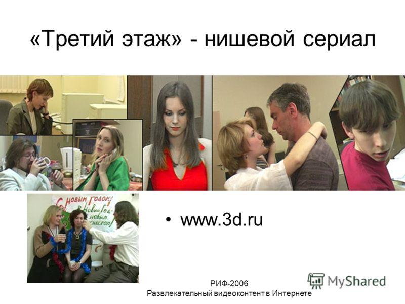 РИФ-2006 Развлекательный видеоконтент в Интернете «Третий этаж» - нишевой сериал www.3d.ru