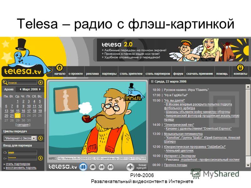 РИФ-2006 Развлекательный видеоконтент в Интернете Telesa – радио с флэш-картинкой