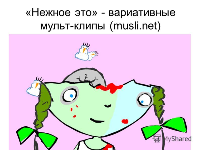 РИФ-2006 Развлекательный видеоконтент в Интернете «Нежное это» - вариативные мульт-клипы (musli.net)