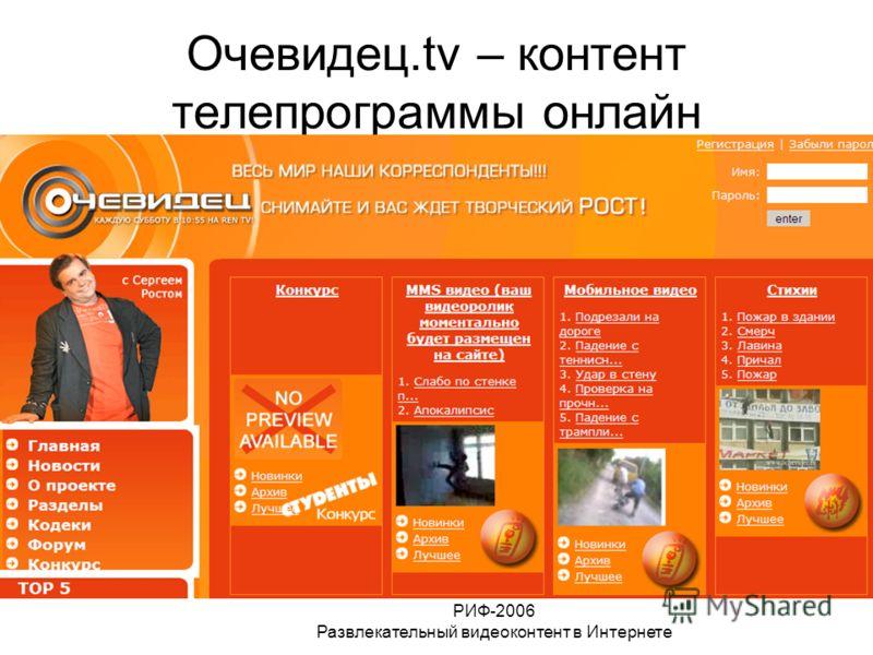 РИФ-2006 Развлекательный видеоконтент в Интернете Очевидец.tv – контент телепрограммы онлайн