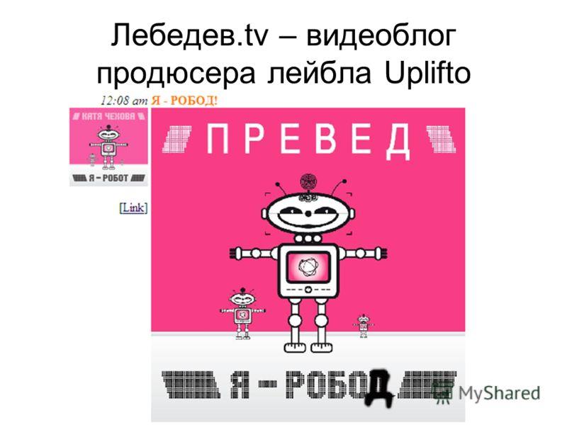 РИФ-2006 Развлекательный видеоконтент в Интернете Лебедев.tv – видеоблог продюсера лейбла Uplifto