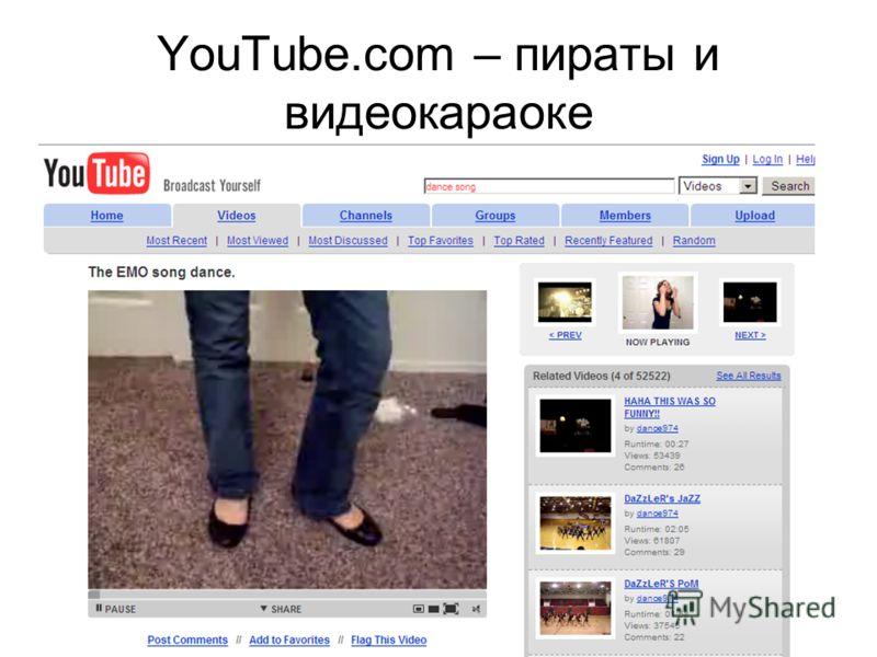 РИФ-2006 Развлекательный видеоконтент в Интернете YouTube.com – пираты и видеокараоке