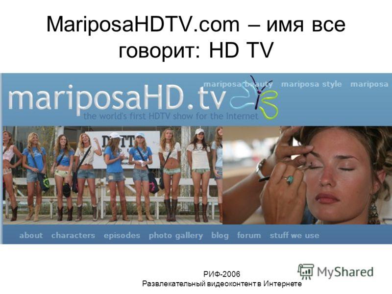 РИФ-2006 Развлекательный видеоконтент в Интернете MariposaHDTV.com – имя все говорит: HD TV