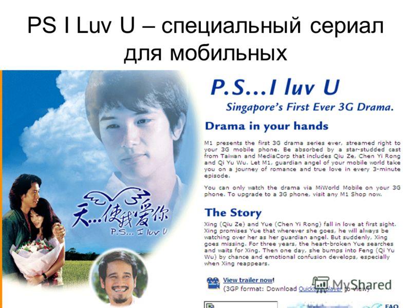 РИФ-2006 Развлекательный видеоконтент в Интернете PS I Luv U – специальный сериал для мобильных
