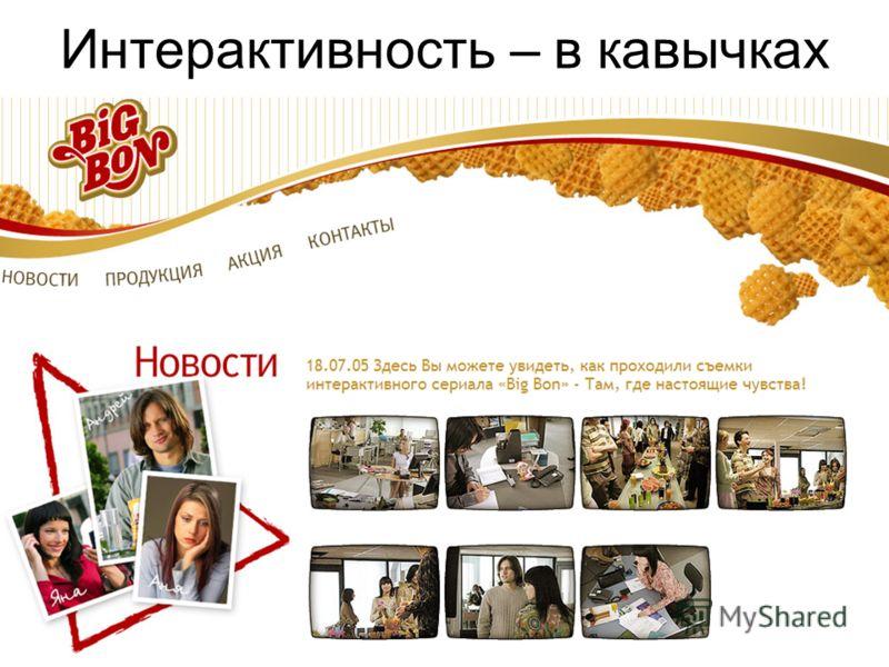 РИФ-2006 Развлекательный видеоконтент в Интернете Интерактивность – в кавычках