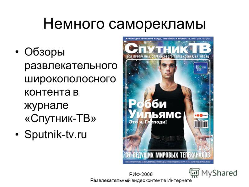 РИФ-2006 Развлекательный видеоконтент в Интернете Немного саморекламы Обзоры развлекательного широкополосного контента в журнале «Спутник-ТВ» Sputnik-tv.ru