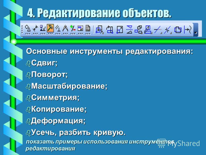 показать основные приемы редактирования мышью: bпbпbпbперемещение; bкbкbкbкопирование; bрbрbрbредактирование характерных точек.