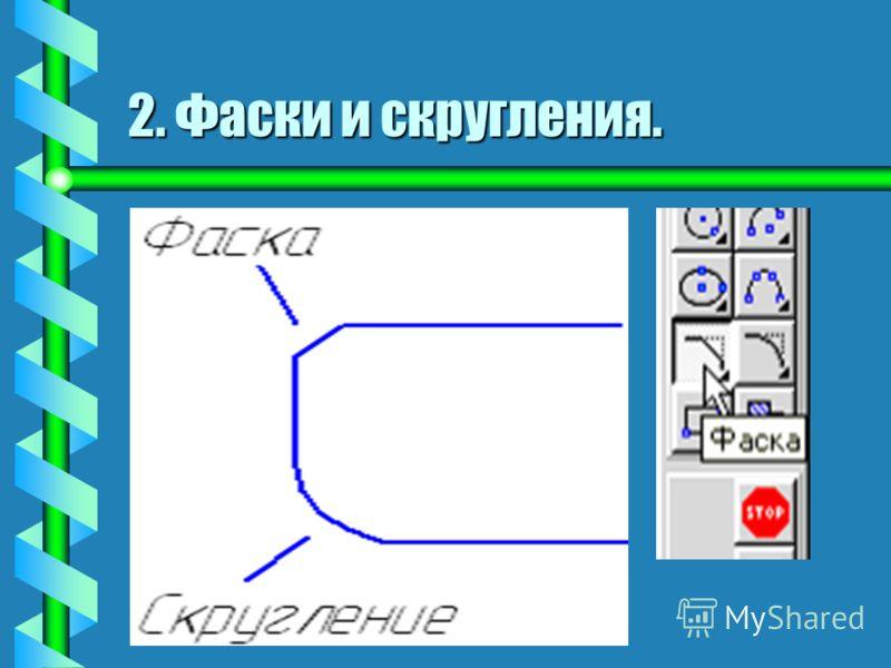 1. Общие сведения о геометрических объектах. Основные геометрические объекты в КОМПАС: bтbтbтbточки, прямые, отрезки; bоbоbоbокружности, эллипсы, дуги; bмbмbмbмногоугольники, ломаные; bкbкbкbкривые Безье (сплайны); bшbшbшbштриховки. Команды для их со