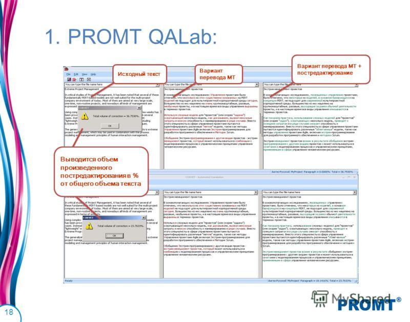 18 1.PROMT QALab: Исходный текст Вариант перевода МТ Вариант перевода МТ + постредактирование Выводится объем произведенного постредактирования в % от общего объема текста