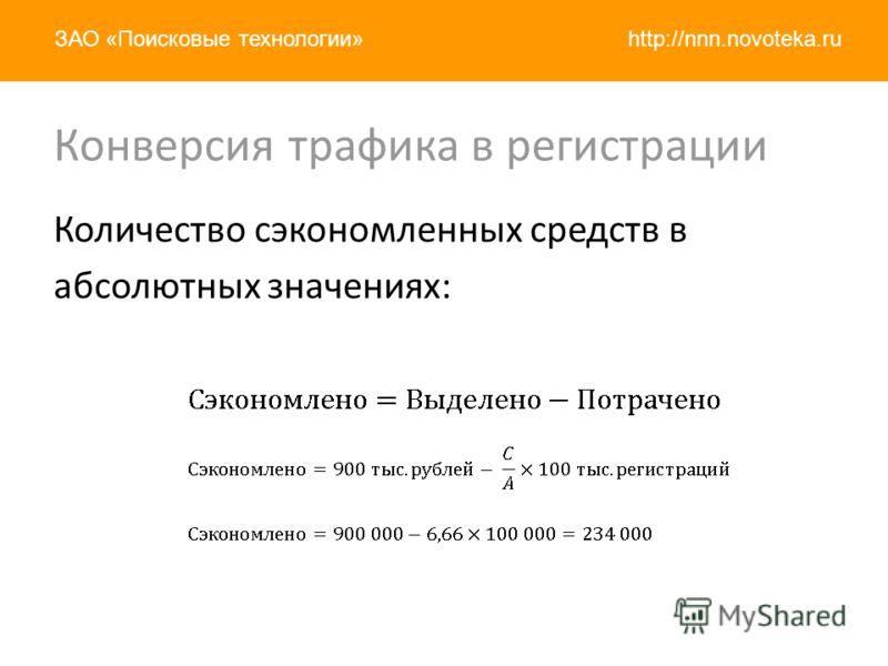 http://nnn.novoteka.ruЗАО «Поисковые технологии» Количество сэкономленных средств в абсолютных значениях: Конверсия трафика в регистрации