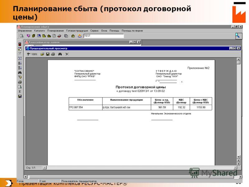 Презентация комплекса РЕСУРС-МАСТЕР® 39 Планирование сбыта (протокол договорной цены)