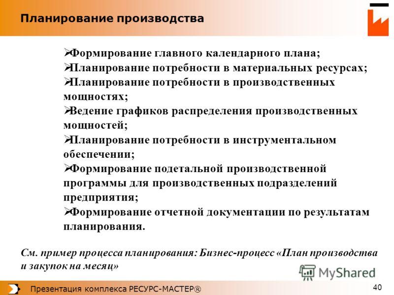 Планирование закупок материальных ресурсов курсовая работа ru Планирование закупок материальных ресурсов курсовая работа